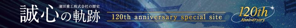 濱田重工株式会社の歴史|誠心の軌跡 120th anniversary special site