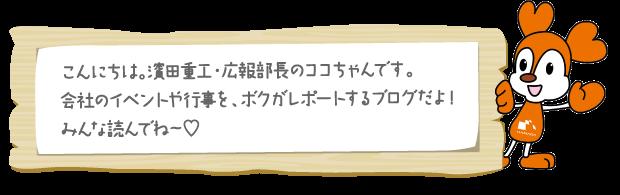 こんにちは。濱田重工・広報部長のココちゃんです。会社のイベントや行事を、ボクがレポートするブログだよ!みんな読んでね~♡
