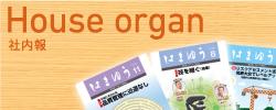 House organ|社内報