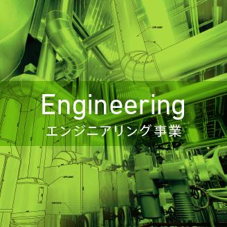 エンジニアリング事