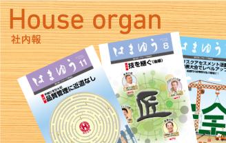 house_organ