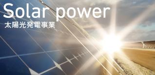 Solar power|太陽光発電事業