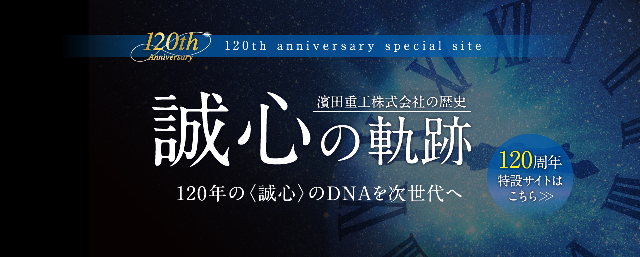 誠心の軌跡 120th anniversary special site