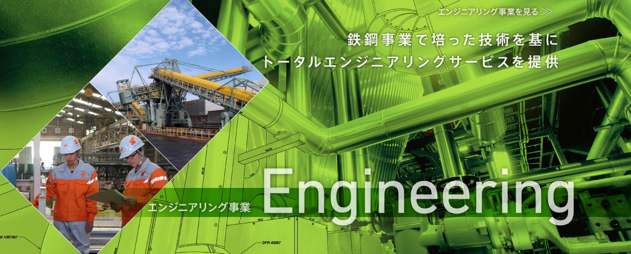 鉄鋼事業で培った技術を基にトータルエンジニアリングサービスを提供 - エンジニアリング事業