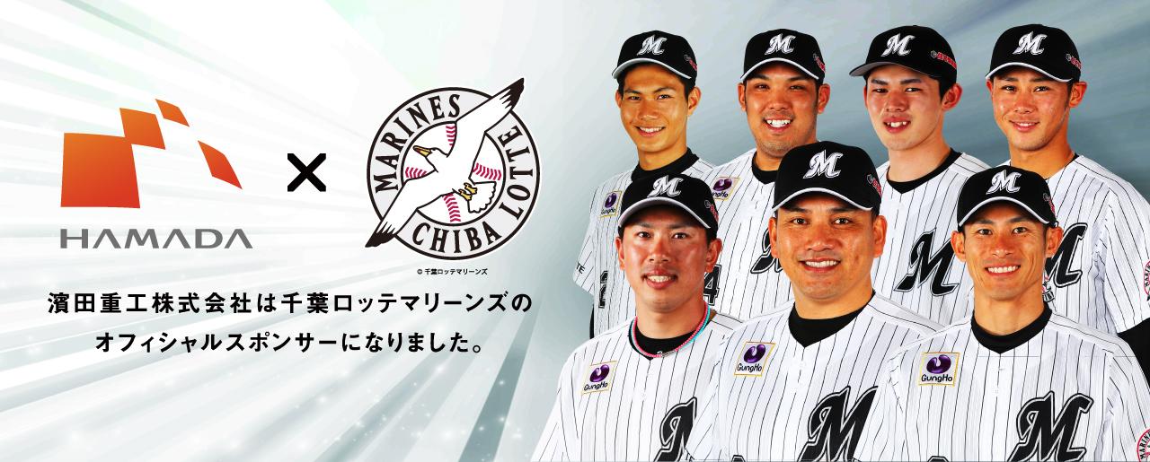 濱田重工株式会社は千葉ロッテマリーンズのオフィシャルスポンサーになりました。