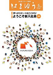 hamayu699