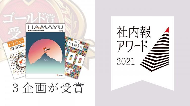 20210830_アワードアイコン